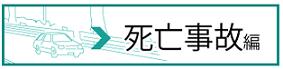 損害賠償自動シミュレーション 死亡事故編