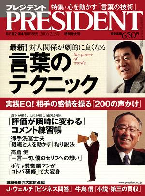 プレジデント2006.2.13