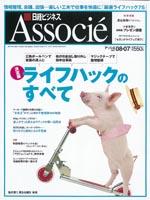 日経ビジネスアソシエ2006.9.5