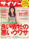 「サイゾー」2006年10月号