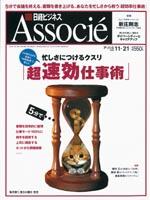 日経ビジネスアソシエ2006.11.21