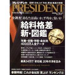 プレジデント2008.5.5