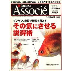 日経ビジネスアソシエ2008.6.17