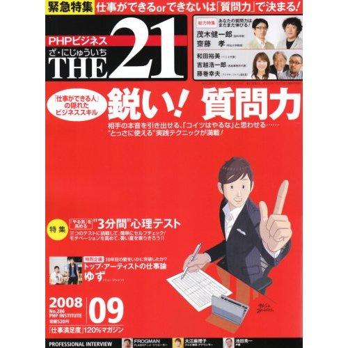 雑誌「THE21」