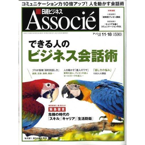 日経ビジネスアソシエ2008.11.18