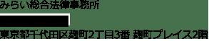 東京オフィス住所