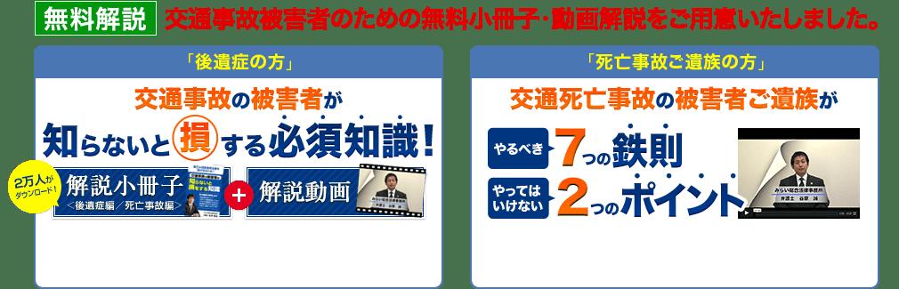 小冊子・動画解説